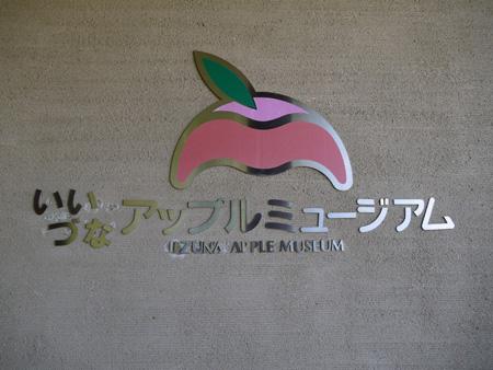 ( りんご博物館 )