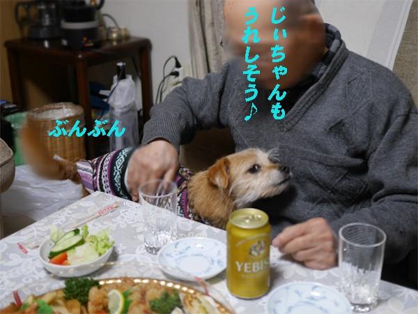 ( じぃちゃ〜ん♪ )