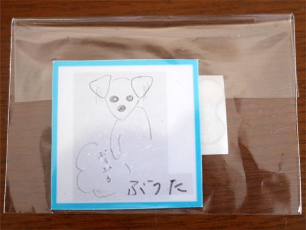 ( 画伯作ぶうた )