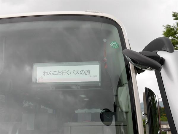 ( わんこと行くバスの旅 )