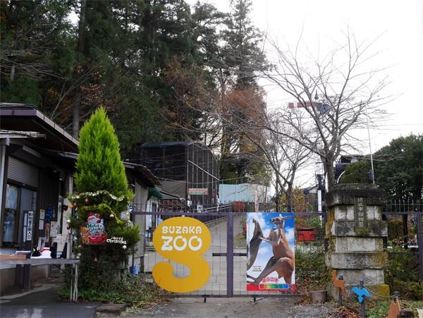 ( 長野県須坂市動物園 )