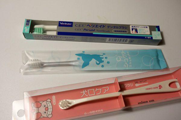 ( 新しい歯ブラシ2種類と今までの )
