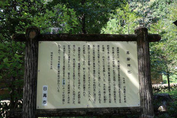 ( 高麗神社の歴史 )