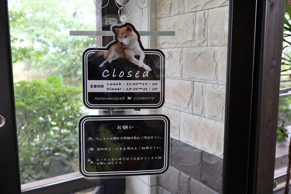 ( 1階、わんこ同伴スペース )