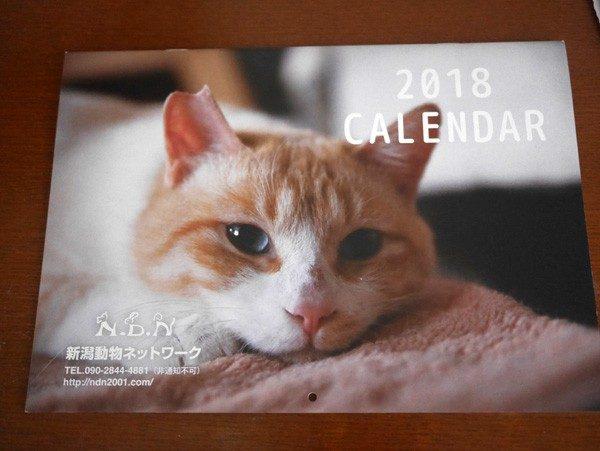 ( NDNカレンダー2018 )