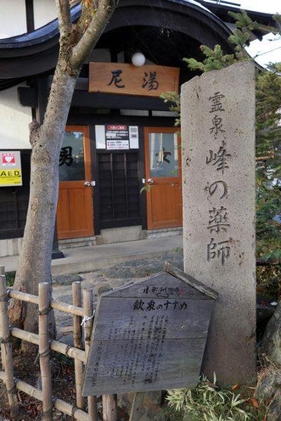 ( 小野川温泉 )