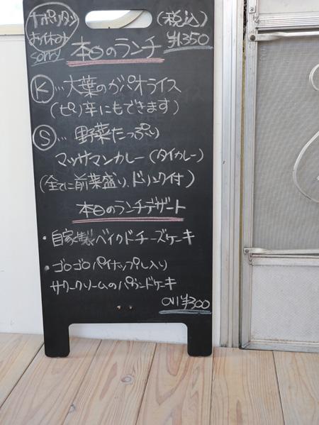 (  本日のメニュー )