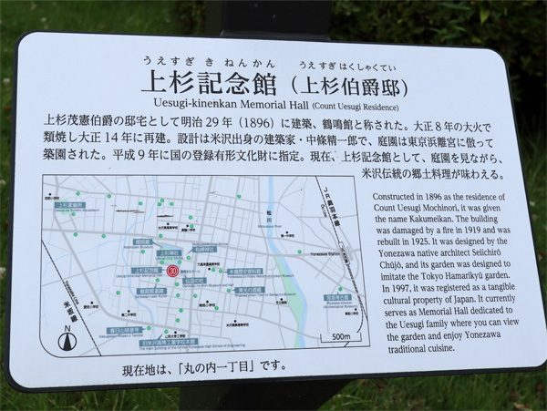 ( 上杉記念館って )