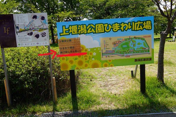 ( うわせきがた公園 )